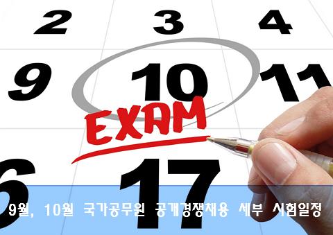 9월, 10월, 11월, 12월 공무원시험 일정