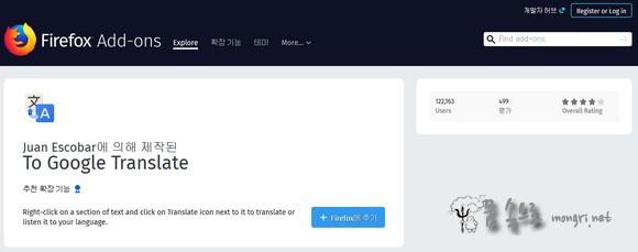 부가기능 번역기 To Google Translate