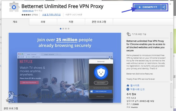 크롬 웹 스토어 'Betternet Unlimited Free VPN Proxy' 페이지