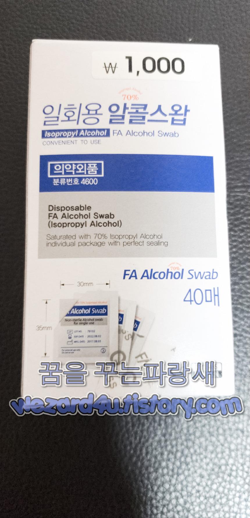 다이소 일회용 알콜스왑(isopropyl Alcohol Swab)