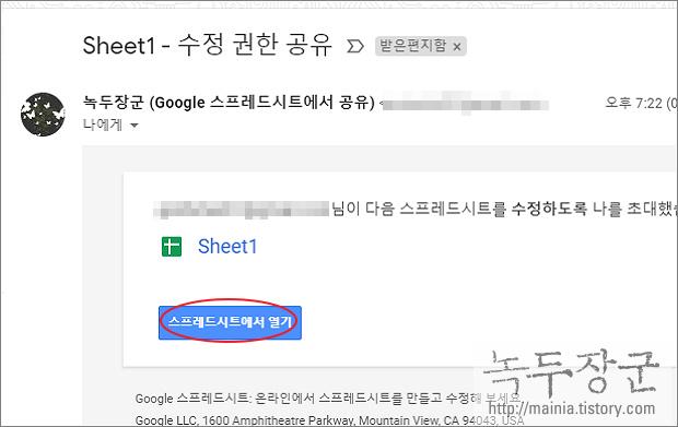 구글 스프레드시트 문서 공유하는 방법
