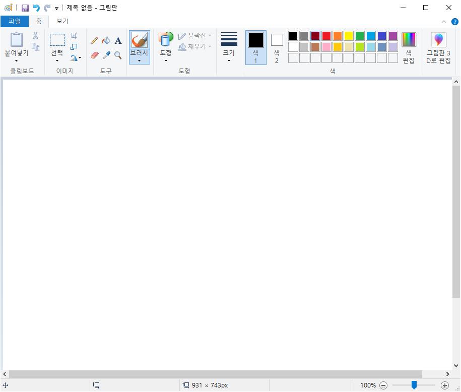 png jpg 변환방법 그림판 이용하기