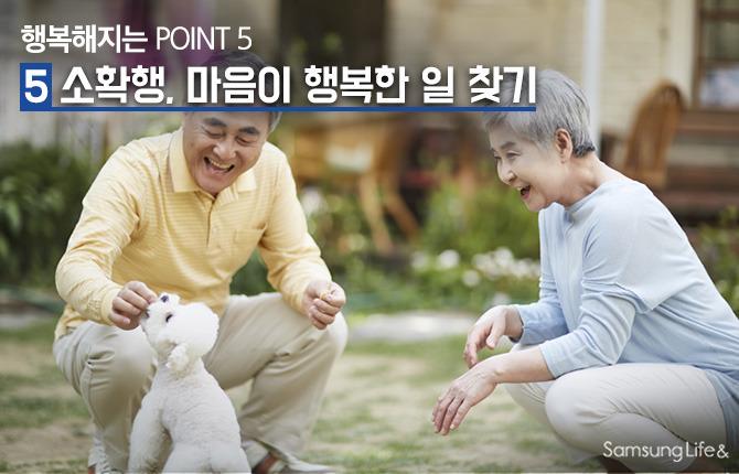 노부부 행복 강아지 애견