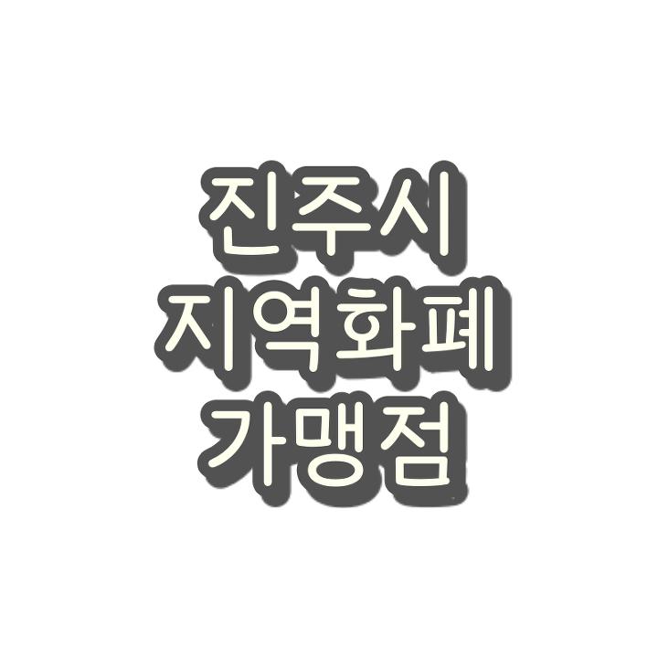 진주시 지역화폐 진주사랑상품권사용처 및 가맹점