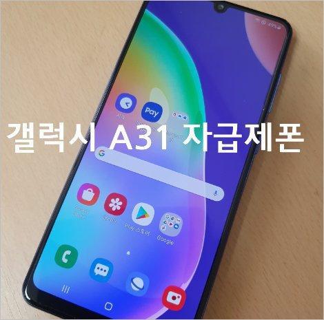 삼성 갤럭시 a31 자급제폰 구입 개봉 후기 자급제폰 가격 1