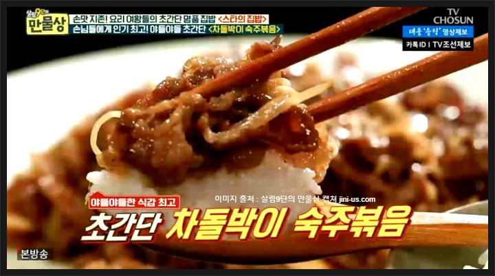 집밥의 여왕 김청의 얼큰 칼칼한 묵은지 김치찌개와 차돌박이 숙주볶음 황금 레시피 2 살림9단의 만물상