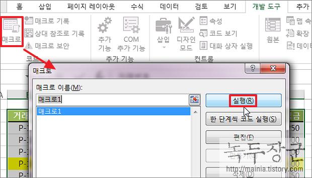 엑셀 Excel 매크로 실행과 소스 편집하는 방법