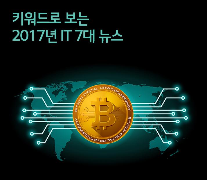 2017년 IT 7대 뉴스
