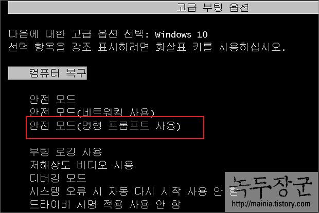 윈도우10 안전모드 명령 프롬프트로 부팅하는 방법