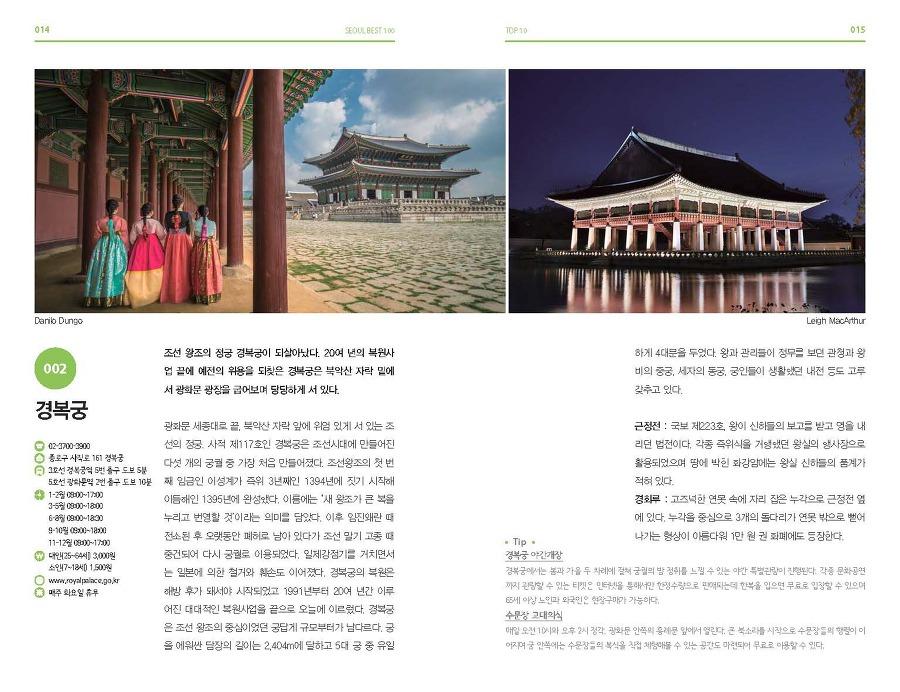 서울 경북궁