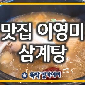 1. 광주맛집 이영미궁중한방 삼계탕