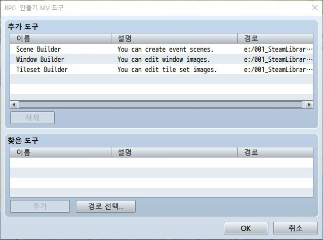RPG Maker MV] 보조도구 사용 방법 :: iDL : ini's Delusion Labortory
