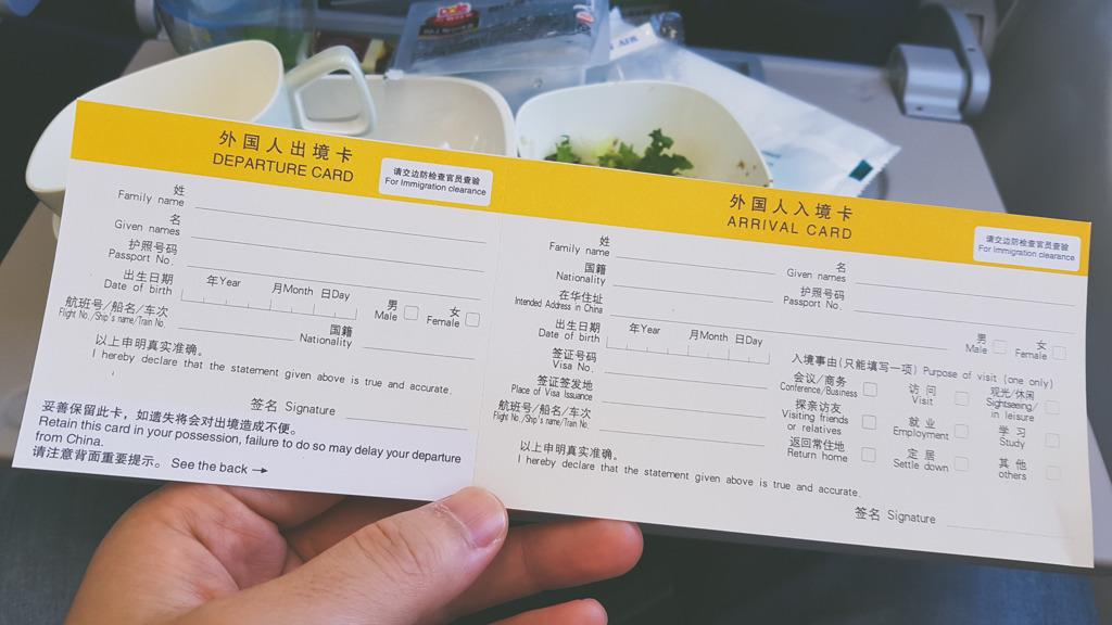 (중국 천진출장 후기) 중국 출입국 신고서 작성법