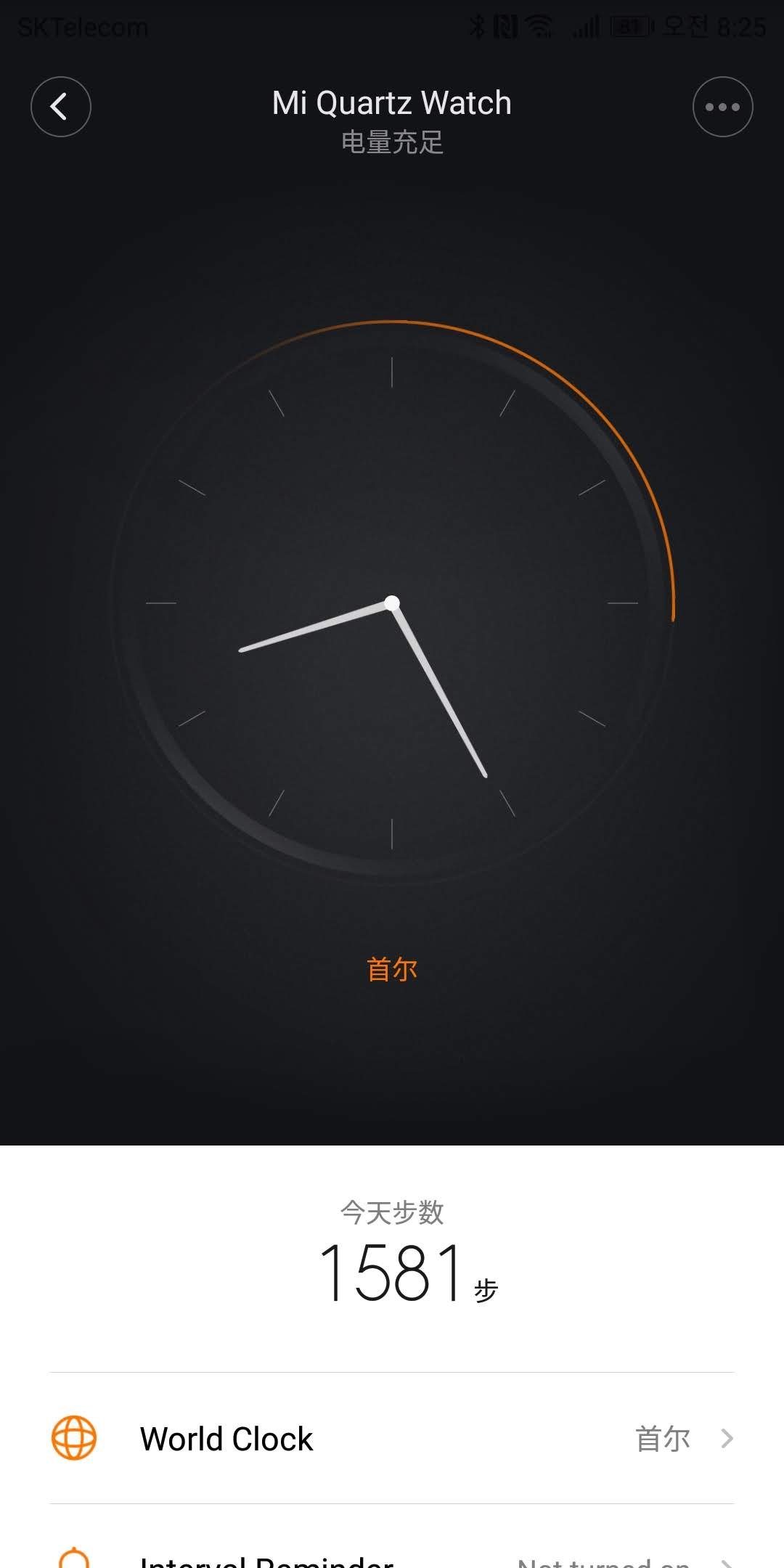 미 쿼츠 시간 & 걸음