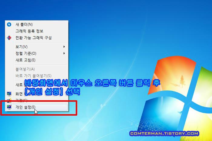 윈도우7 개인 설정