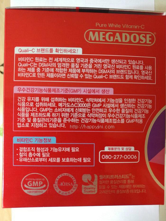 비타민 C 효과와 부작용 [고려은단 메가도스 C 3000/ 천연 비타민/ 고용량 비타민 C ] 영국산 비타민 효능 3