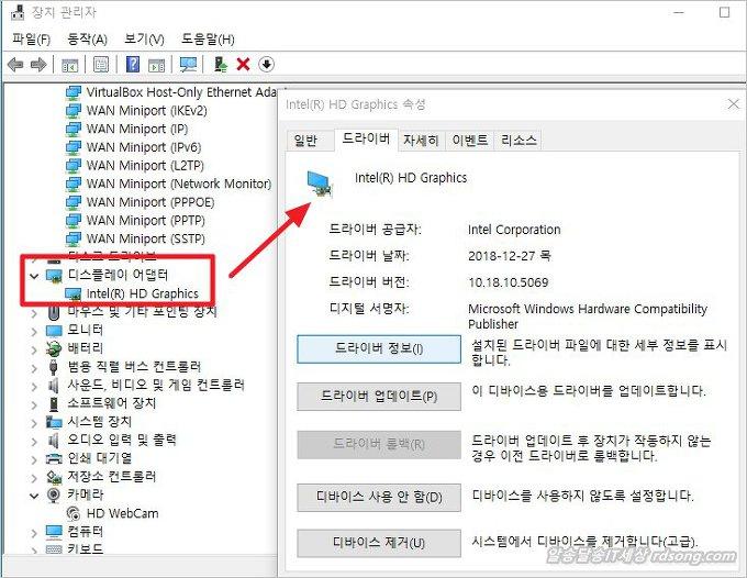 윈도우10 그래픽 카드 확인 드라이버 버전 정보 및 윈도우10 앱 인텔 그래픽 제어 센터 설치6