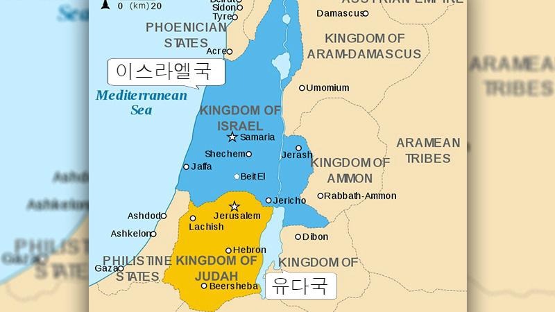 사진: 북이스라엘 국과 남유다 국으로 나뉘었던 기원전 700년 경의 유대인 국가.