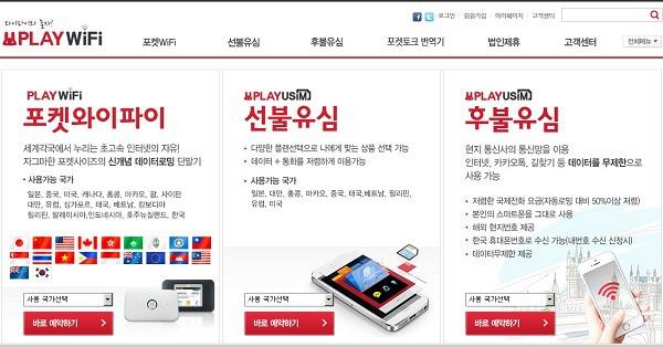 해외 선불 유심, 한국에서 구입해서 공항에서 수령하는 방법