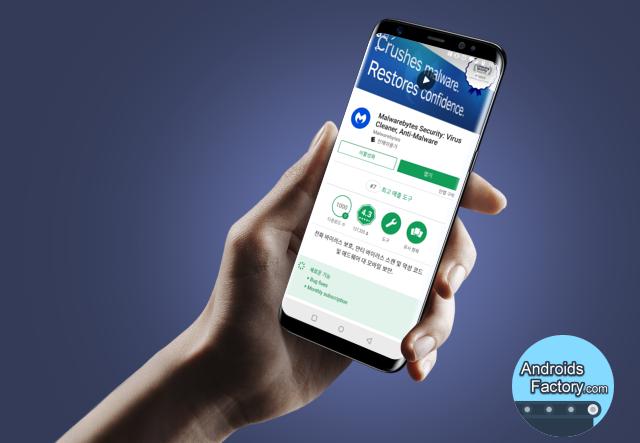 악성코드, 바이러스 검사 및 치료 앱