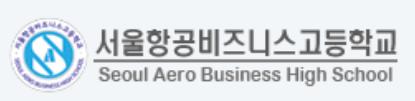 서울항공비스니스고등학교 항공비즈니스과(승무원) 모집요강 확인