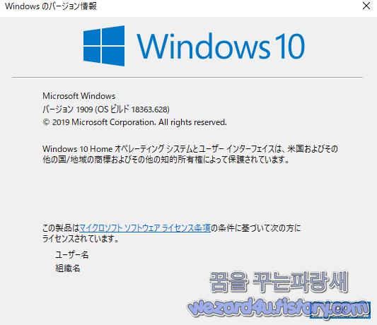 Windows 10 1909 빌드 번호18363.628