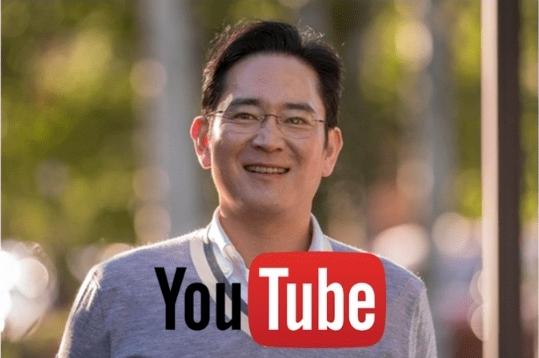 만약 삼성 부회장 이재용이 유투브 제작자가 된다면