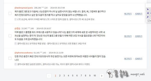 삭제한 스팸 댓글들