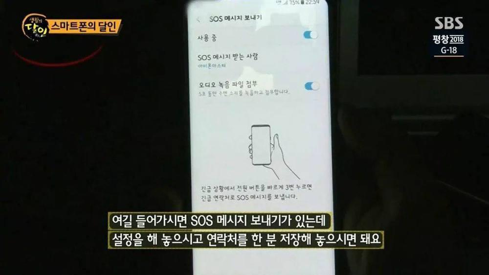 알면 도움되는 스마트폰의 기능  [카메라 자동기능/ SOS 기능/ 생활 정보 TIP ]18