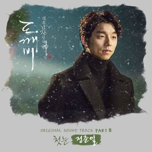 Jung Joonil – The First Snow (Goblin OST Part 8) Lyrics [English, Romanization]