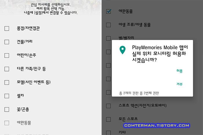 PlayMemories Mobile 추가 권한 설정