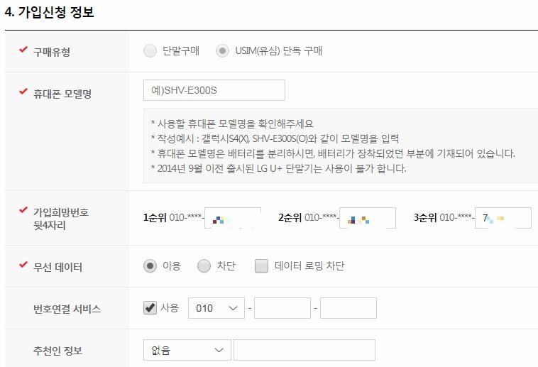 알뜰통신사, 알뜰요금제, 스마트폰, KT M 모바일, 실용 유심 1.7, 알뜰요금제 후기, 알뜰통신사 후기, IT, 모바일