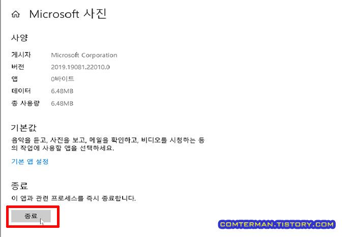 윈도우10 앱 삭제 종료