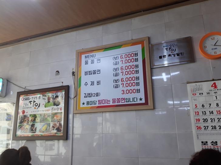 [옥천맛집]풍미당 - 물쫄면, 색다른 쫄면 생활의 달인 맛집