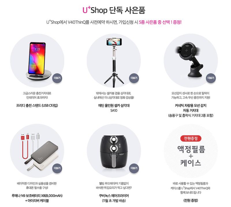 LG V40 유플러스 선물