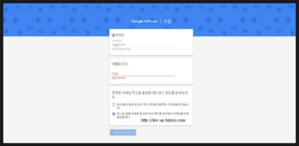 #5. 구글 애드센스 승인신청하기 [ 애드고시 승인비법 ]