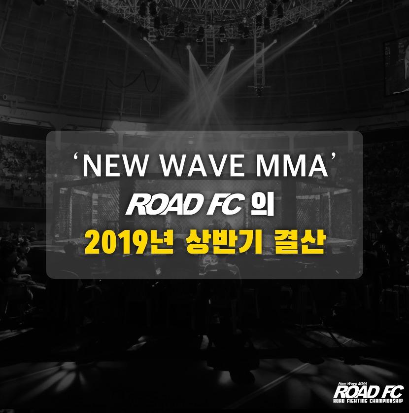'New Wave MMA' ROAD FC의 2019년 상반기 결산, 진행된 프로젝트는?