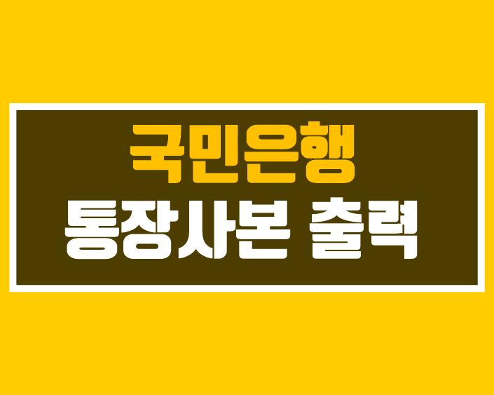 국민은행 통장사본 출력 썸네일