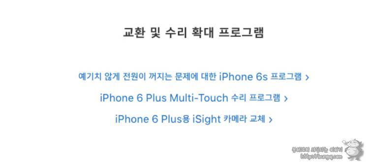 아이폰, 7, 아이폰7, 통화권 이탈, no signal, iPhone, 수리방법, 신청