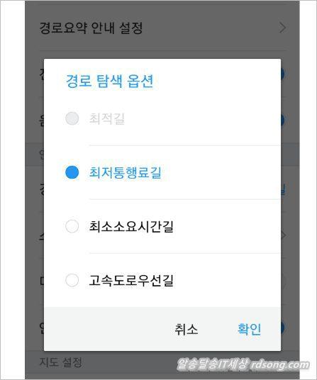 아틀란 내비게이션 앱 - 스쿨존 회피경로 안내 설정 기능5