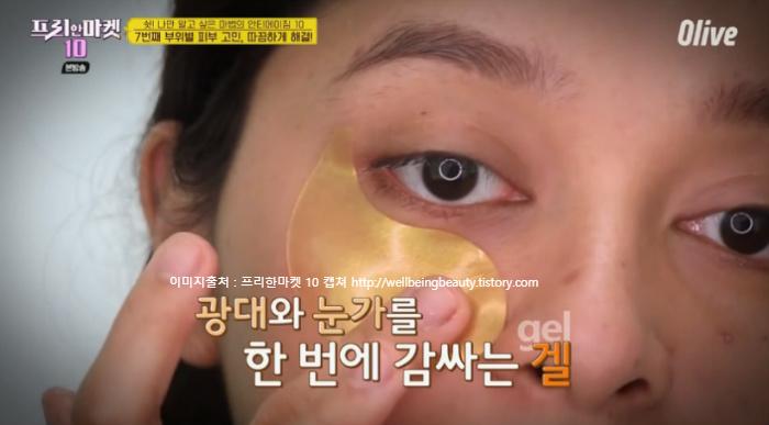 프리한마켓10 안티에이징 아이패치