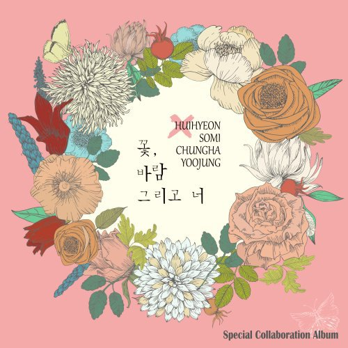HuiHyun, ChungHa, SoMi, YooJung – Flower, Wild & You Lyrics [English, Romanization]