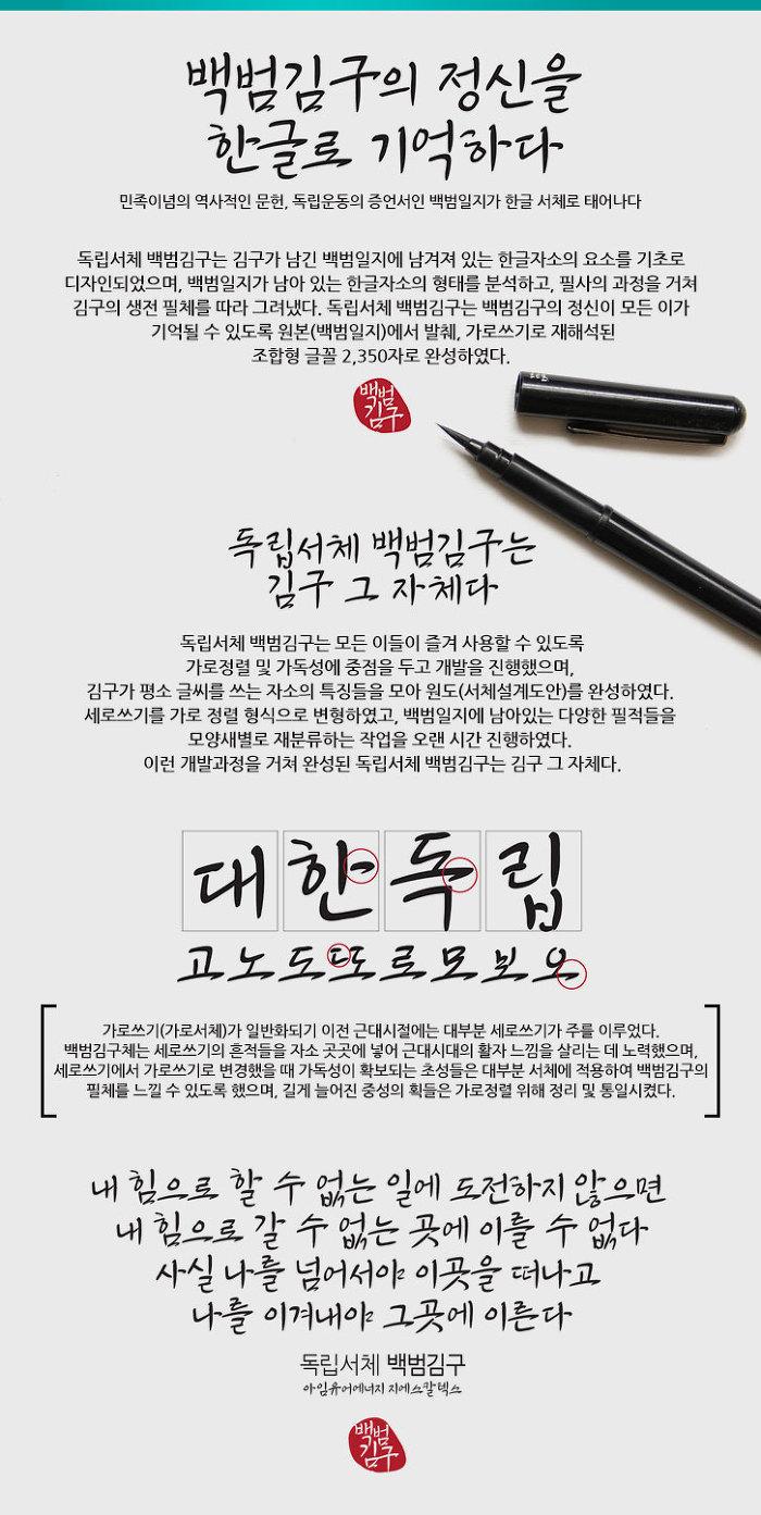 GS칼텍스 독립운동가 손글씨 서체