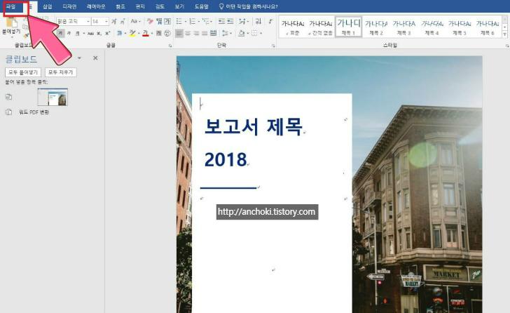 워드 문서 pdf 변환