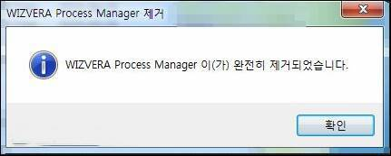 wizvera process manager 삭제