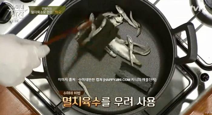 tvN 수미네반찬 연말특집 30회 콜라겐이 풍부한 소꼬리찜과 멸치 육수로 만든 떡국 레시피 만드는 법 9