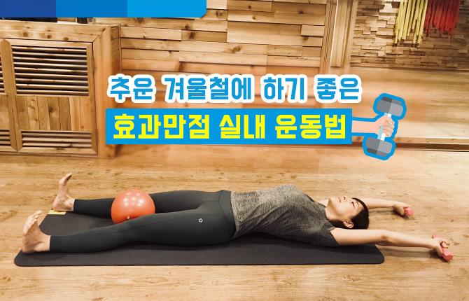 추운 겨울철에 하기 좋은 효과만점 실내 운동법