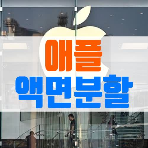 애플_액면분할