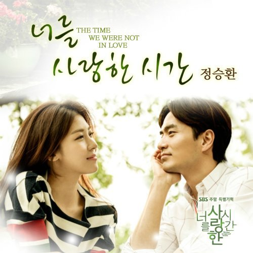 Jung Seung Hwan – The Time We Weren't in Love Lyrics [English, Romanization]