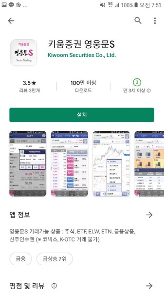 키움증권 영웅문S 어플